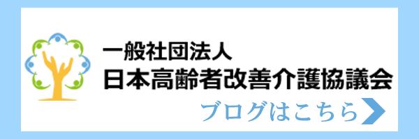 日本高齢者 改善介護協議会 ブログ