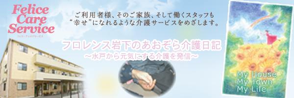 モデル施設 あおぞら介護 ブログ